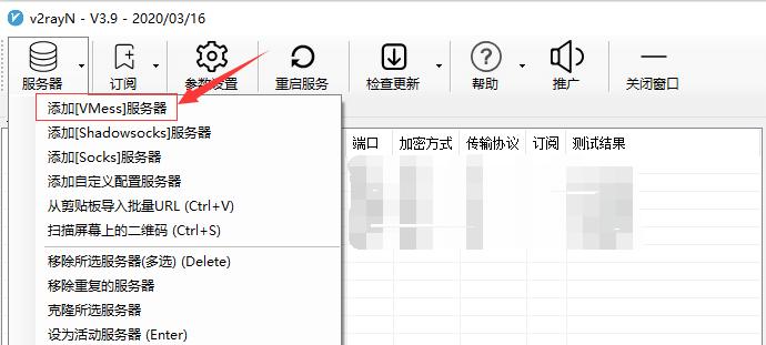 添加vmess服务器