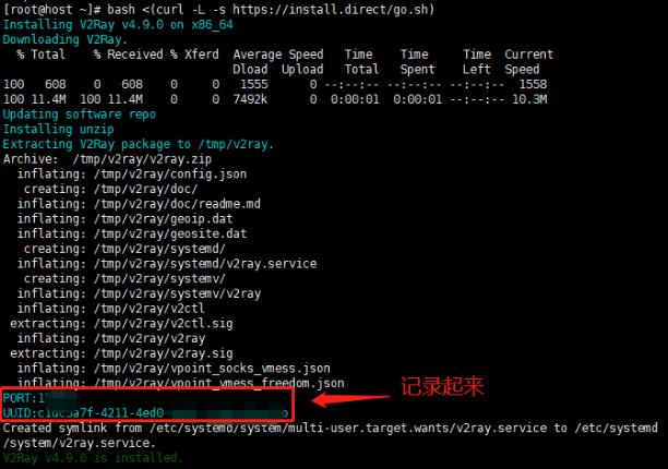 v2ray安装好之后记录连接信息