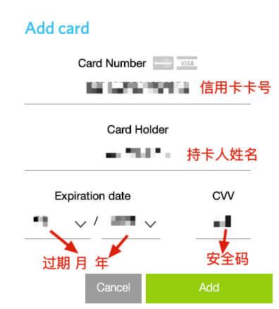 输入卡信息