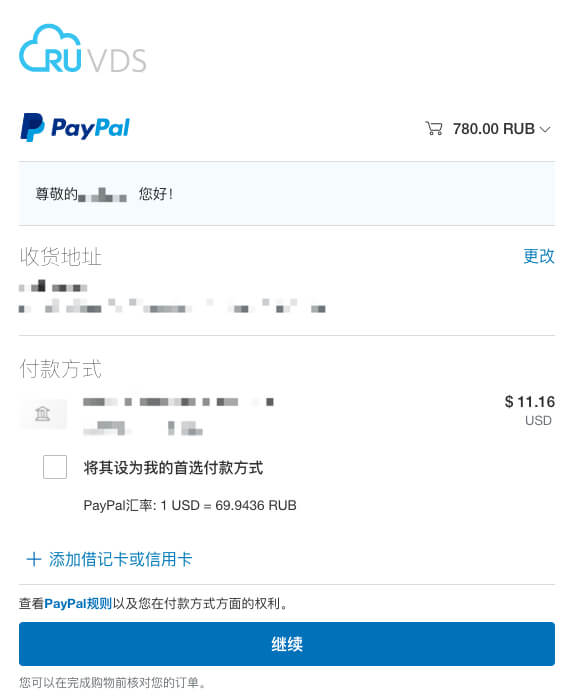 paypal付款